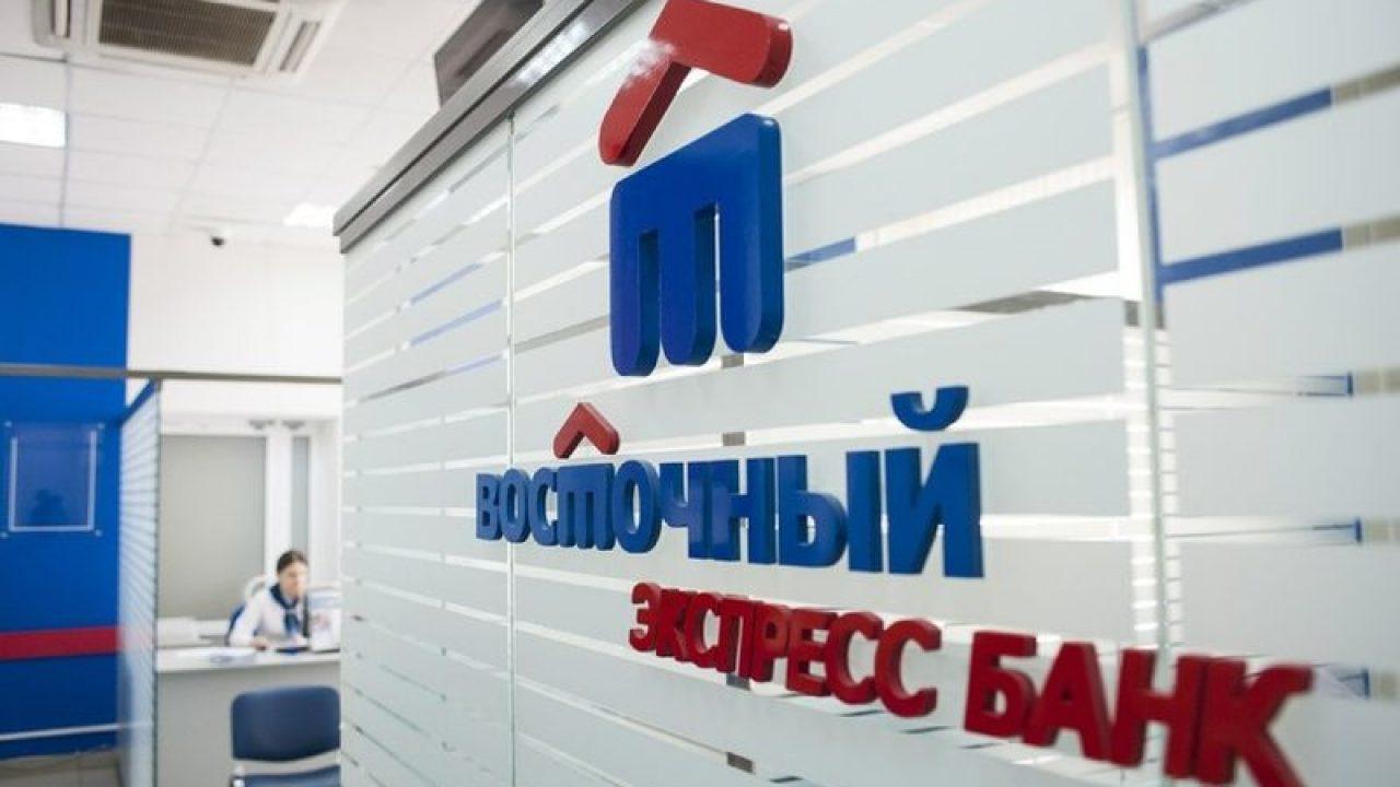 кредитные программы восточный экспресс банк