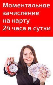 МФО в которых можно получить займы круглосуточно