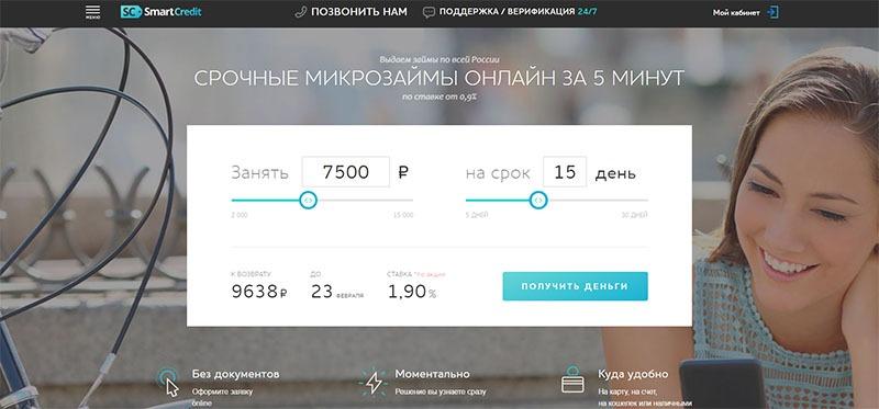 Smart Сredit - взять займ без отказа на сайте expressonlinecredit.ru