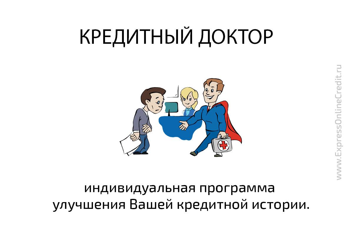 Взять кредит доктор предприятие может инвестировать до
