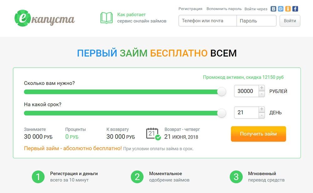 zaimi.tv займ на карту быстро деньги под залог птс рязань отзывы