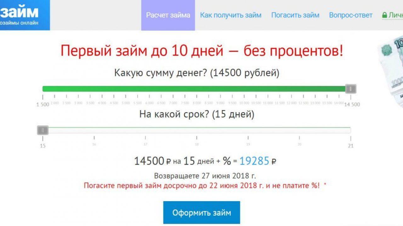веб займ номер