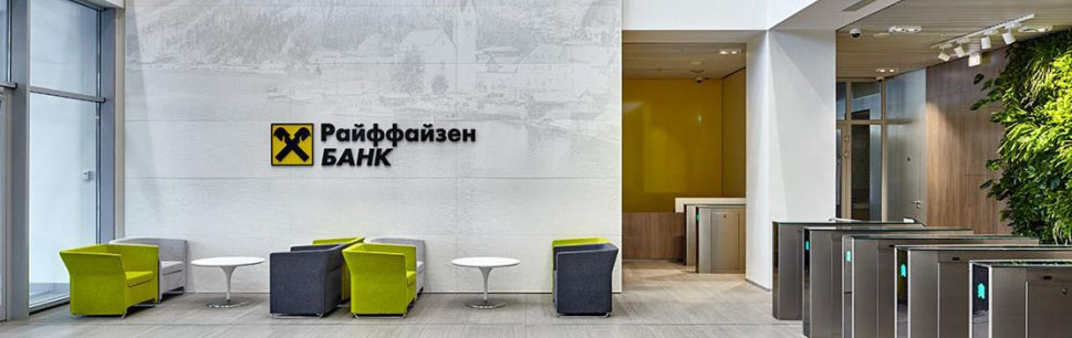 Все банковские продукты Райффайзен Банка