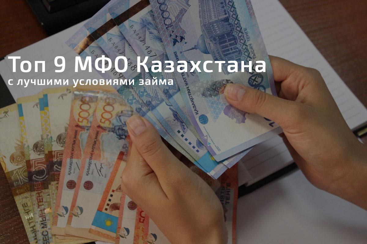 кредит онлайн на карту без процентов на 30 дней казахстан проверить авто в гаи по вин