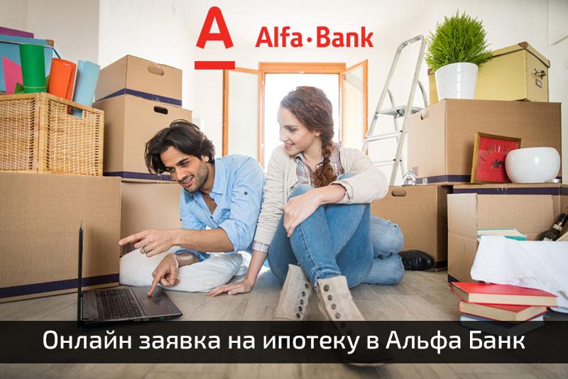 Ипотека в Альфа Банке на сайте https://expressonlinecredit.ru