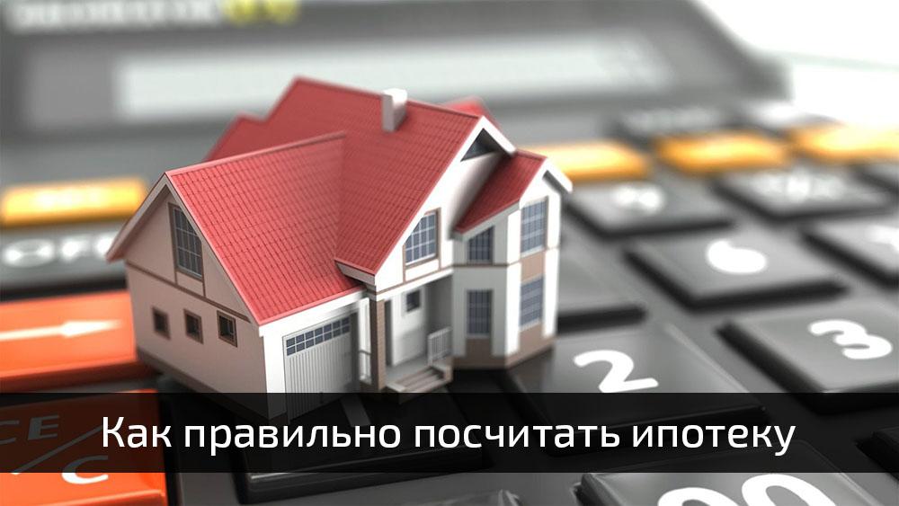 Как правильно посчитать ипотеку