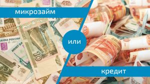 Кредит или микрозайм, что выбрать? expressonlinecredit.ru