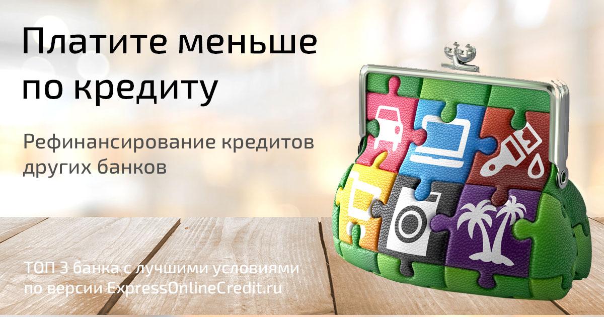 Рефинансирование кредита на сайте https://expressonlinecredit.ru
