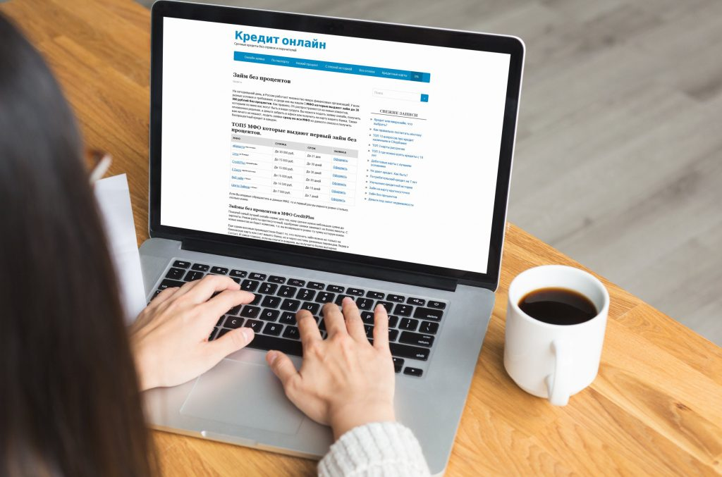 Займы 2020 онлайн без отказов в новых МФО