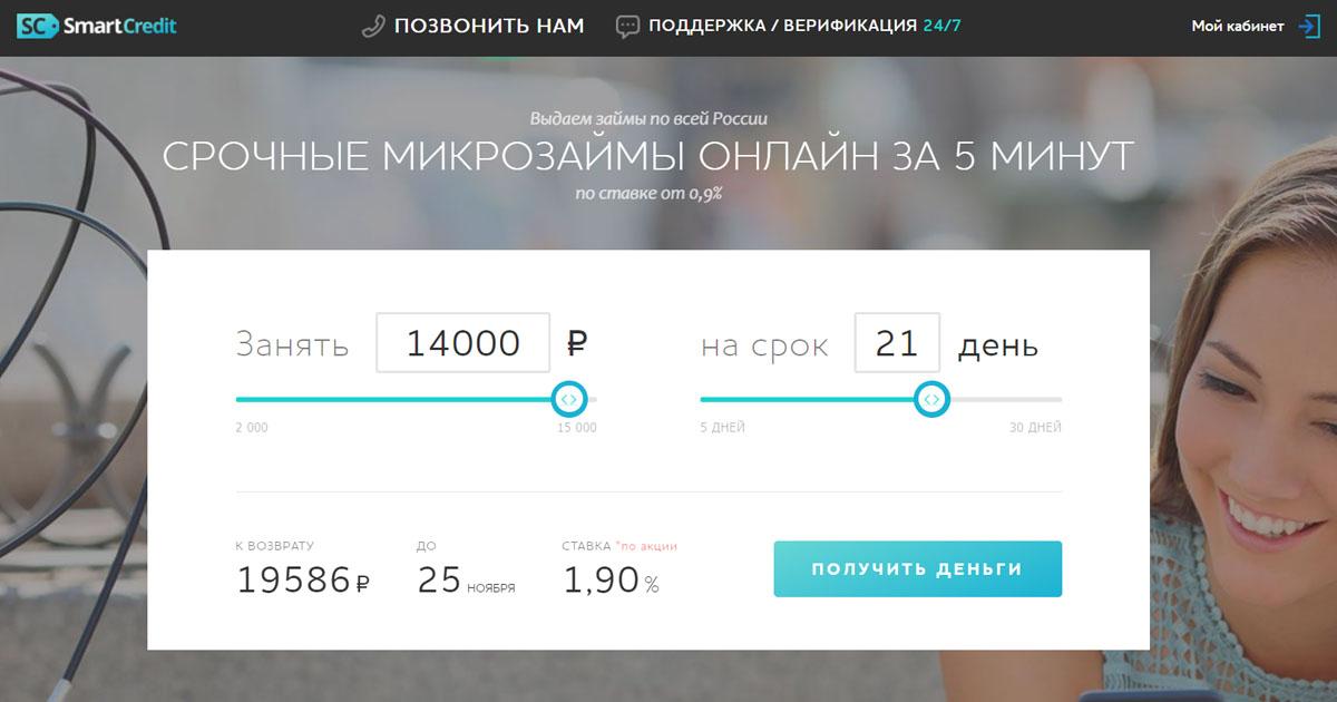МФО Смарт кредит на сайте https://expressonlinecredit.ru