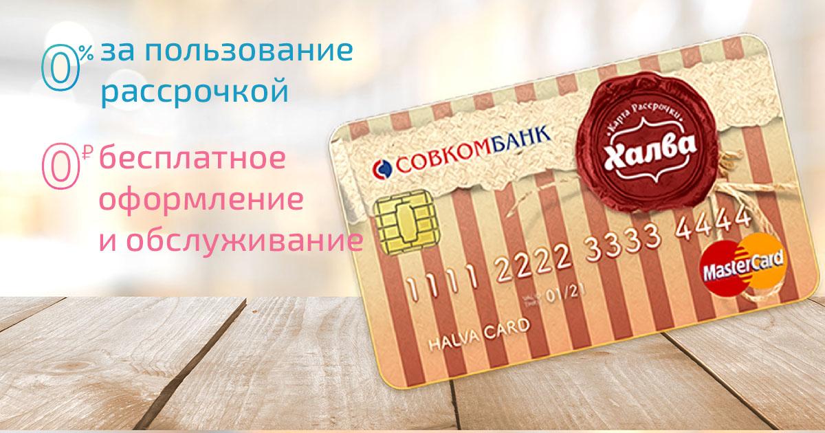кредитная карта халва оформить онлайн карта курской битвы и условные обозначения
