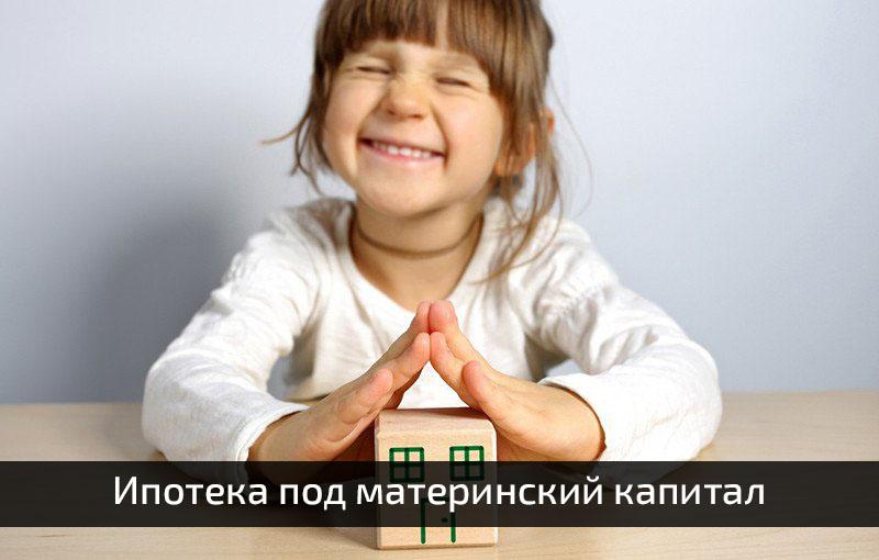 ипотека под материнский капитал на сайте https://expressonlinecredit.ru