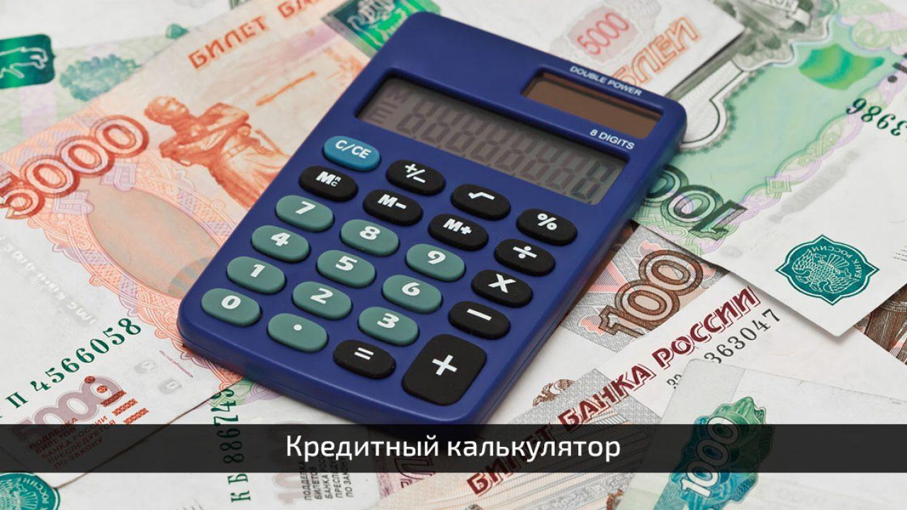 убрир калькулятор кредита рассчитать