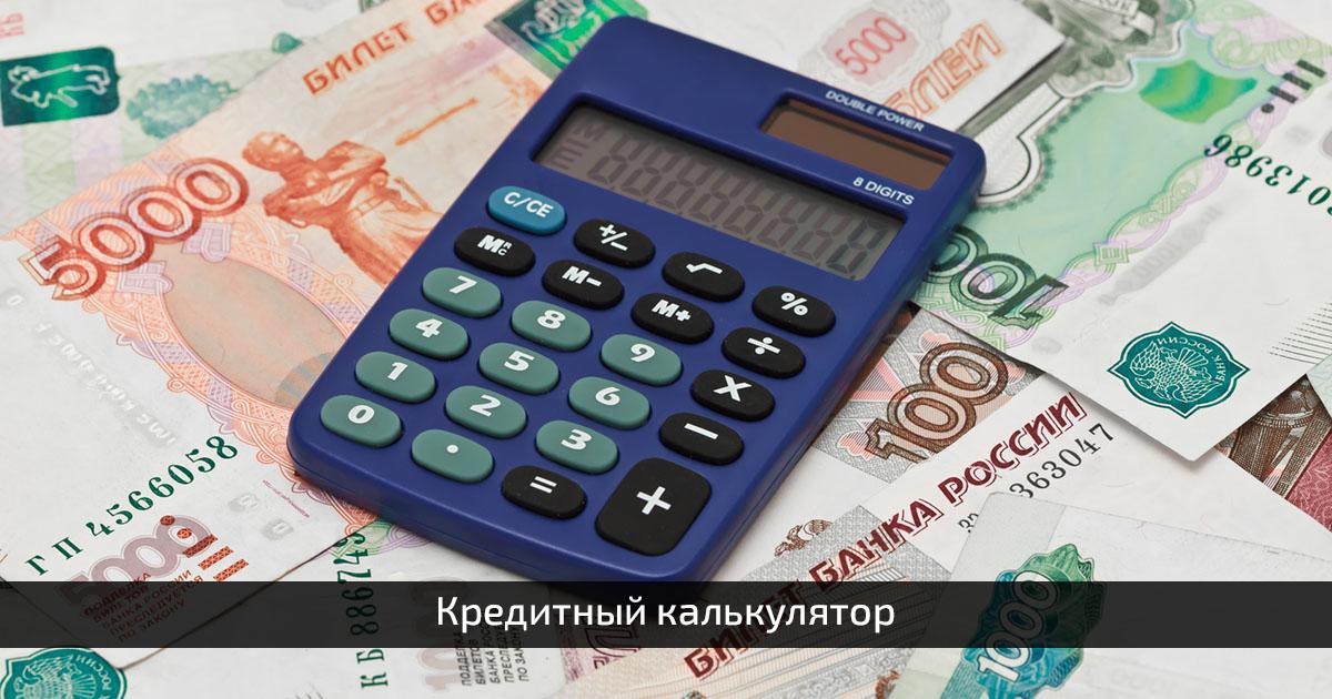 Предварительный расчет ссуды с помощью онлайн-калькулятора