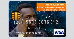 Займы онлайн на карту на сайте https://expressonlinecredit.ru