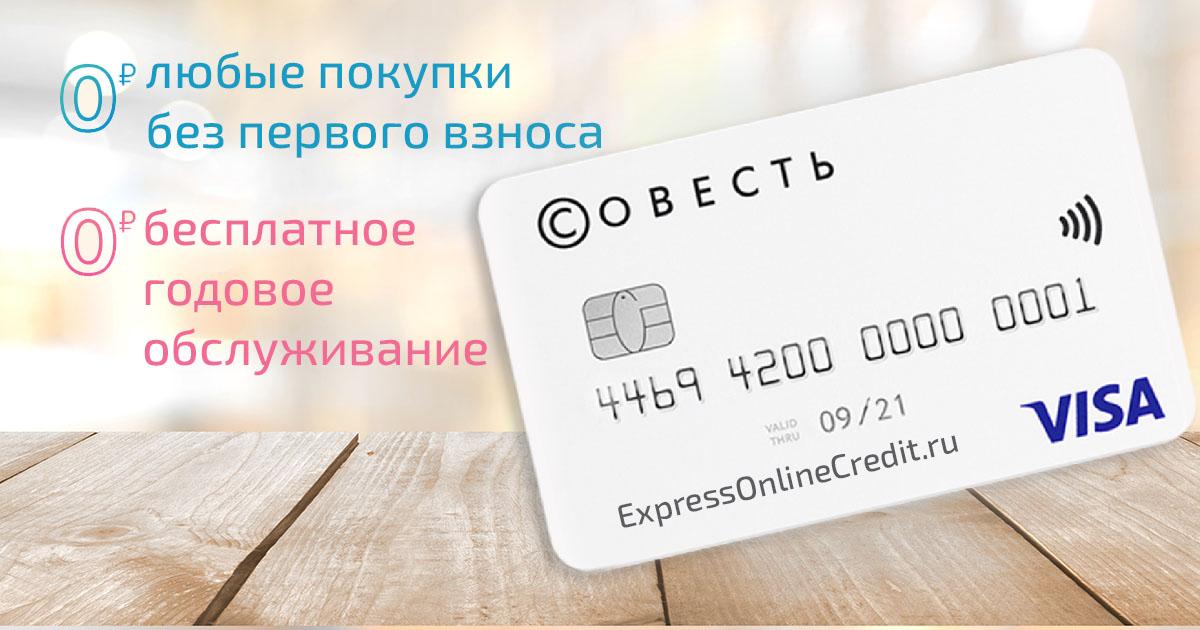Оформить кредит онлайн без отказа в горно алтайске