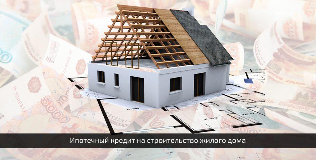 Ипотечный кредит на строительство жилого дома на сайте https://expressonlinecredit.ru