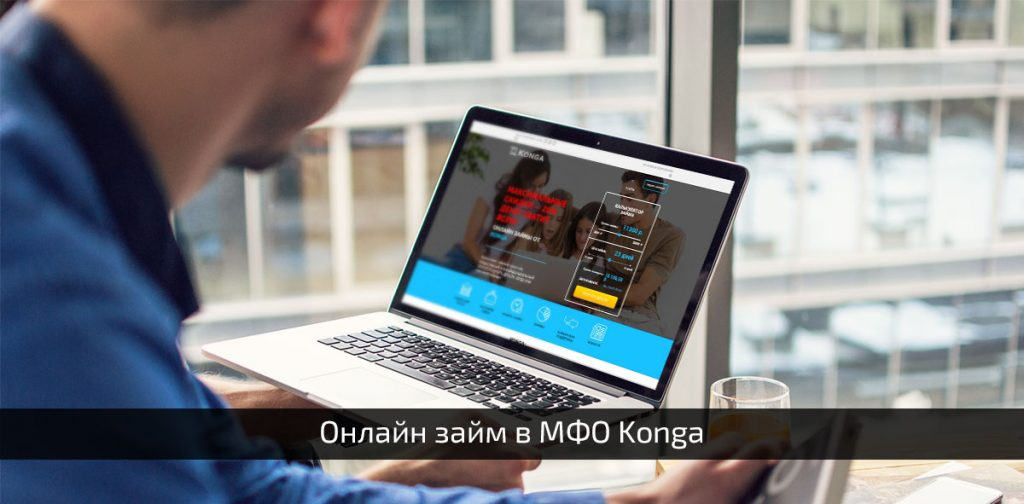 Онлайн займ в МФО Konga на сайте https://expressonlinecredit.ru