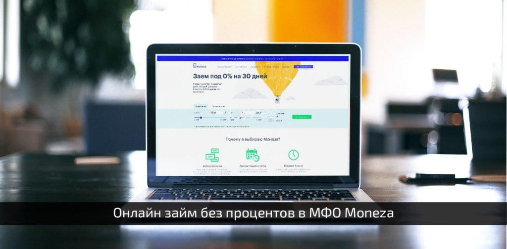 Онлайн займ без процентов в МФО Moneza на сайте https://expressonlinecredit.ru