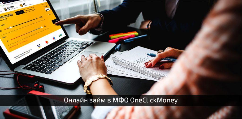Онлайн займы электронные деньги