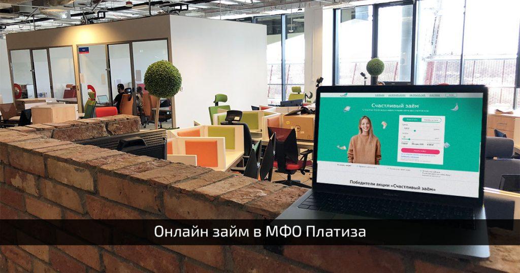 Займ в микро финансовой организации Платиза на сайте https://expressonlinecredit.ru