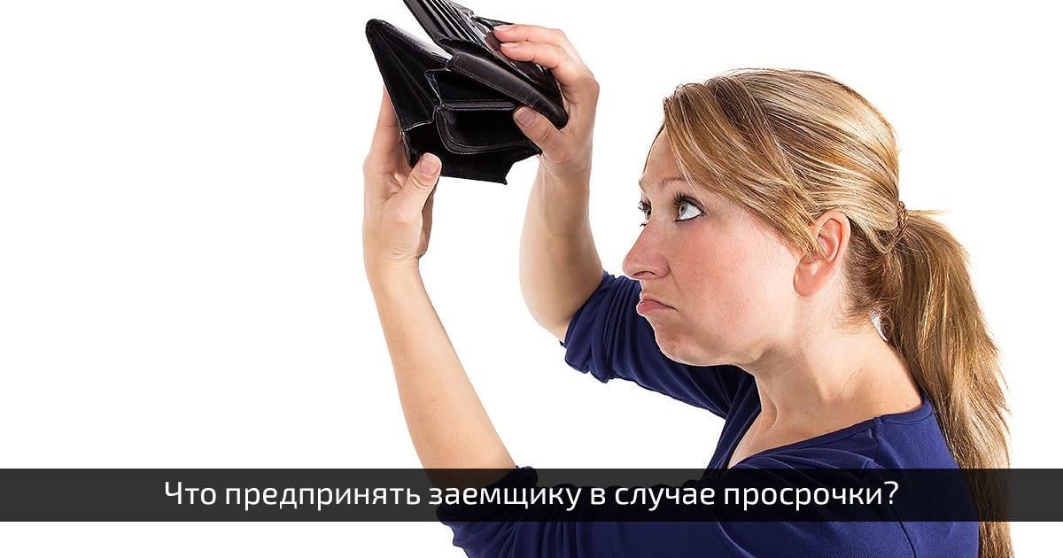 Особенности погашения просроченного кредита