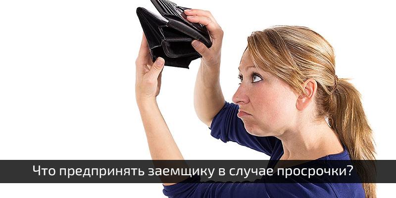 Что предпринять заемщику в случае образования просрочки по кредиту? https://expressonlinecredit.ru