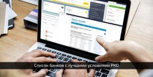 Список банков с лучшими условиями расчетно-кассового обслуживания на сайте expressonlinecredit.ru