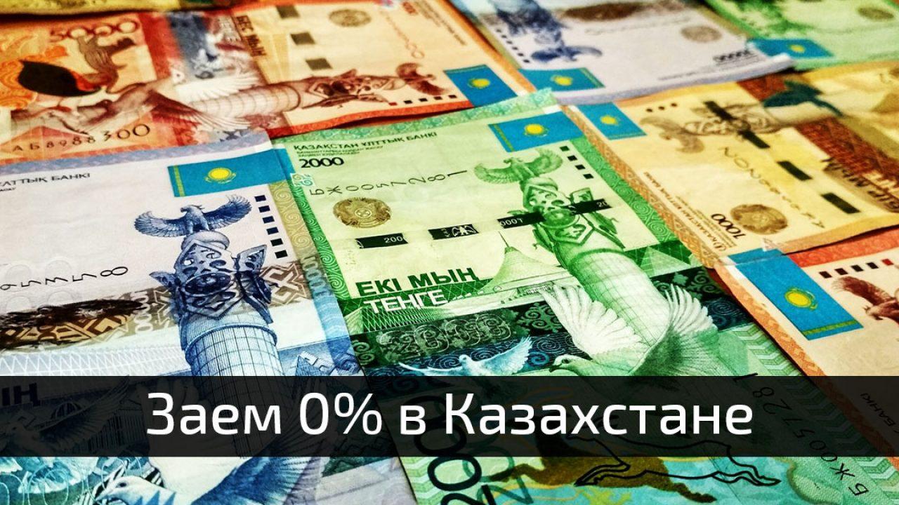 Деньги онлайн займ на банковскую карту казахстана без процентов