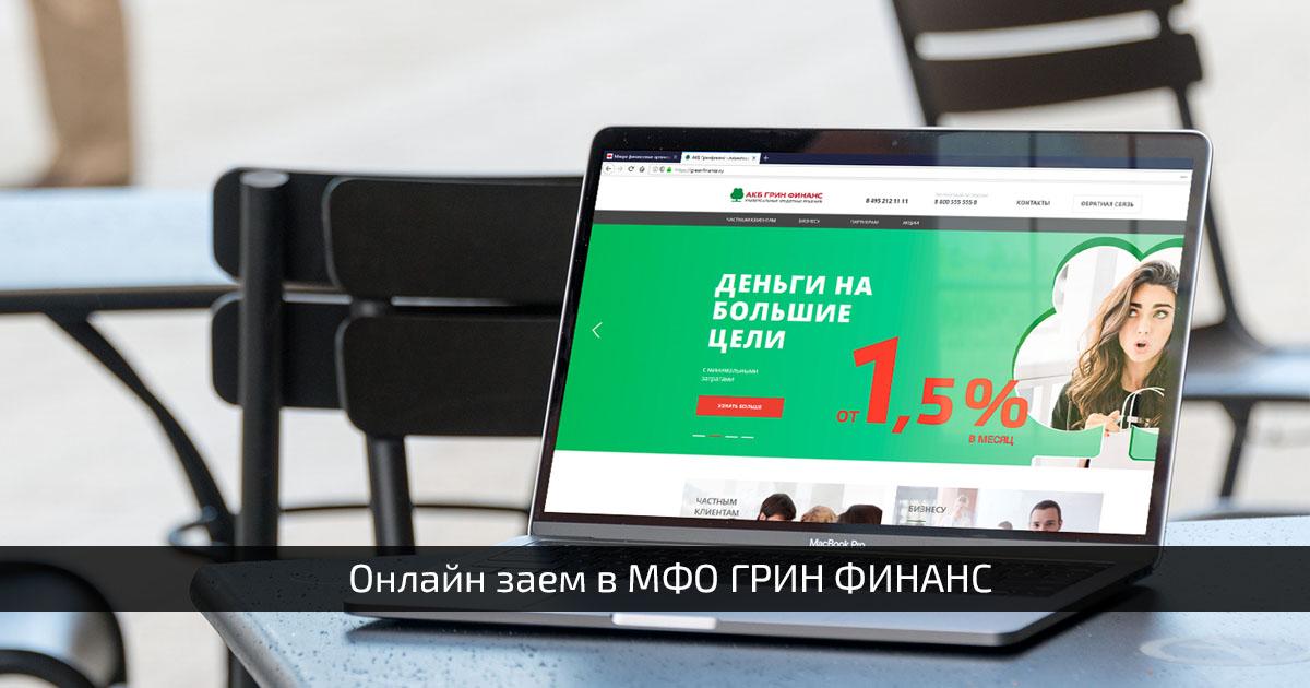заявки кредит онлайн без екатеринбург