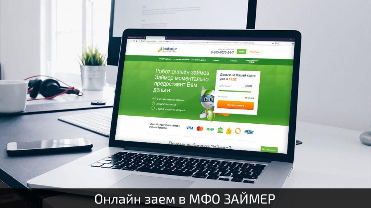 займы 24/7 онлайн займер