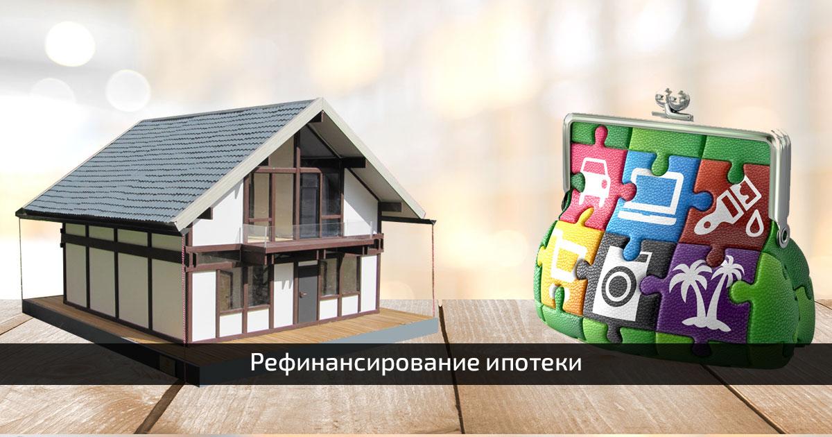 рефинансирование ипотеки на сайте https://expressonlinecredit.ru
