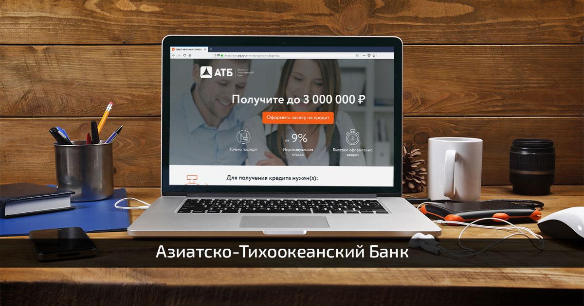 запрос на потребительский кредит в сбербанке