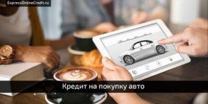 Кредит на покупку авто на сайте https://expressonlinecredit.ru