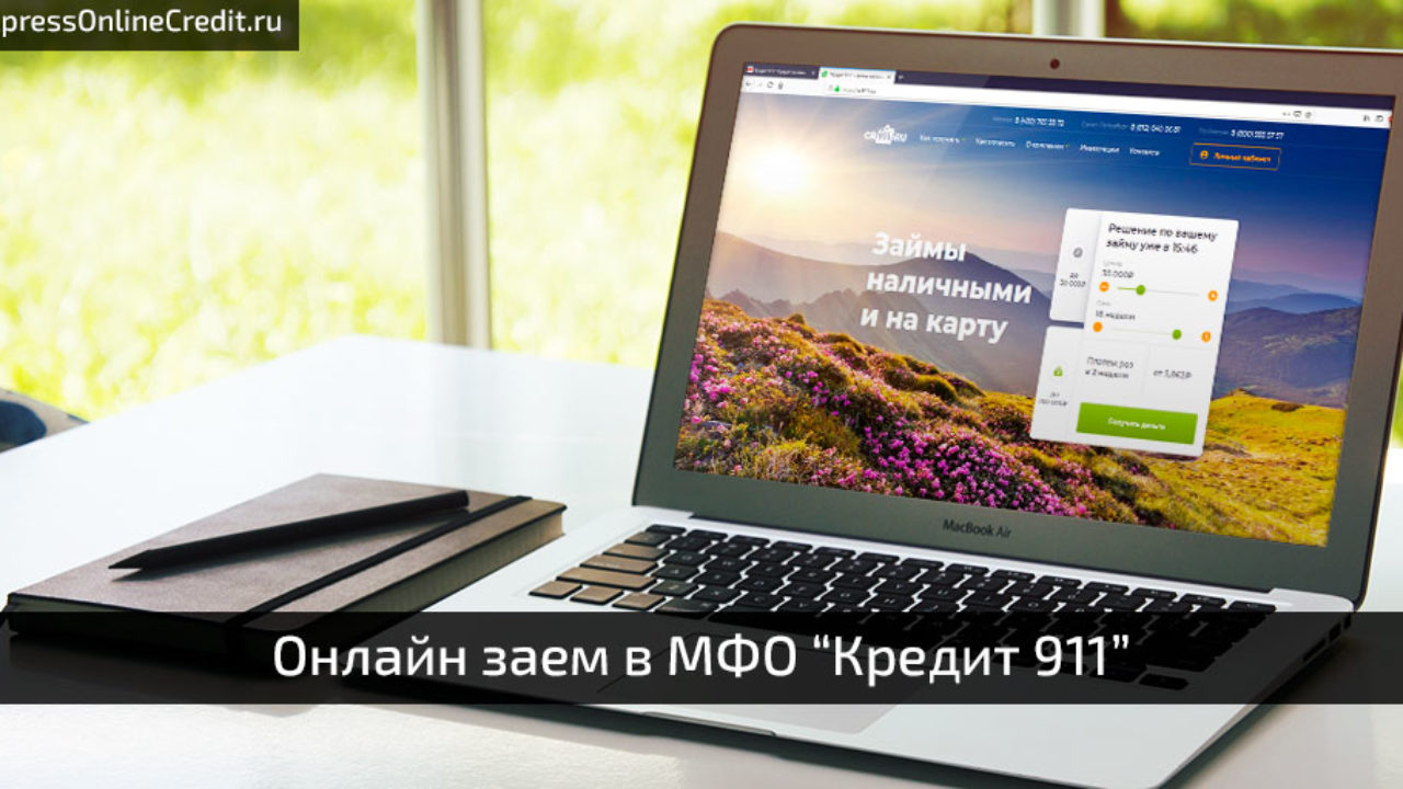 займ на 40000 рублей срочно в день обращения