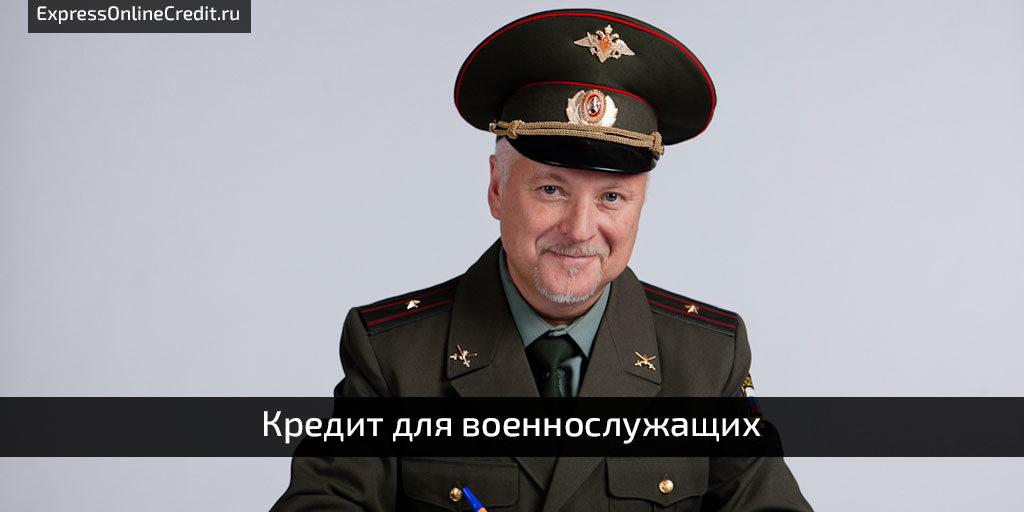 Кредит для военнослужащих на сайте https://expressonlinecredit.ru