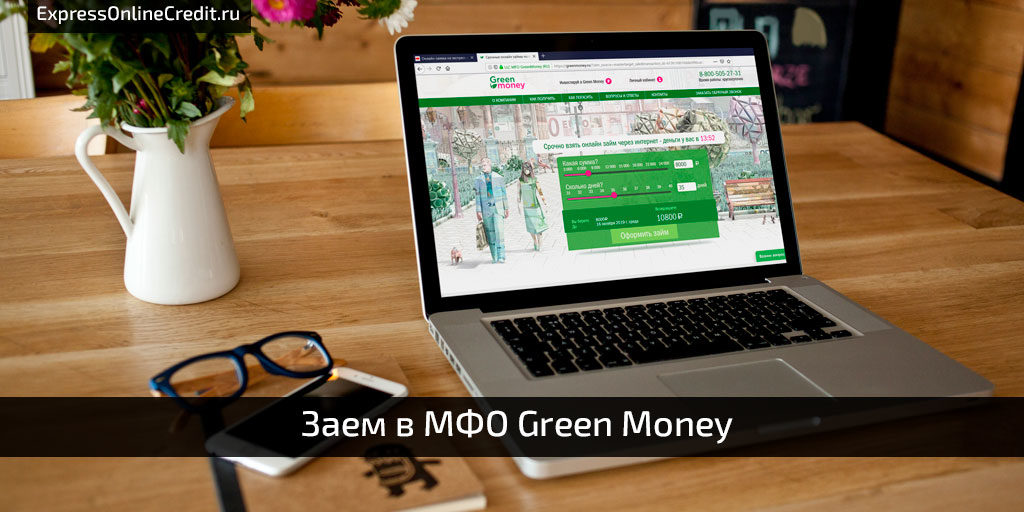 "Онлайн заем в МФО ""Green Money"" на сайте https://expressonlinecredit.ru"
