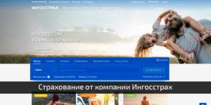 Страхование от компании Ингосстрах на сайте https://expressonlinecredit.ru