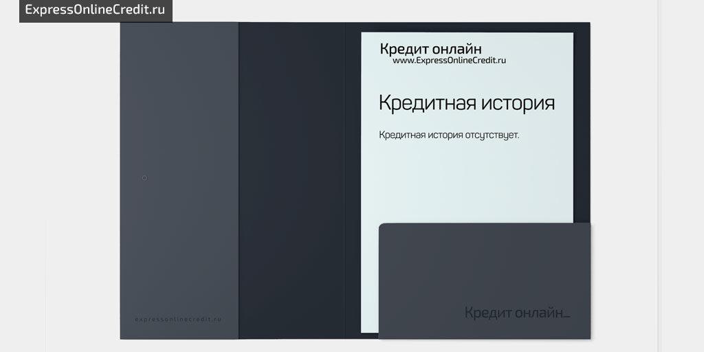Кредит без кредитной истории на сайте https://expressonlinecredit.ru
