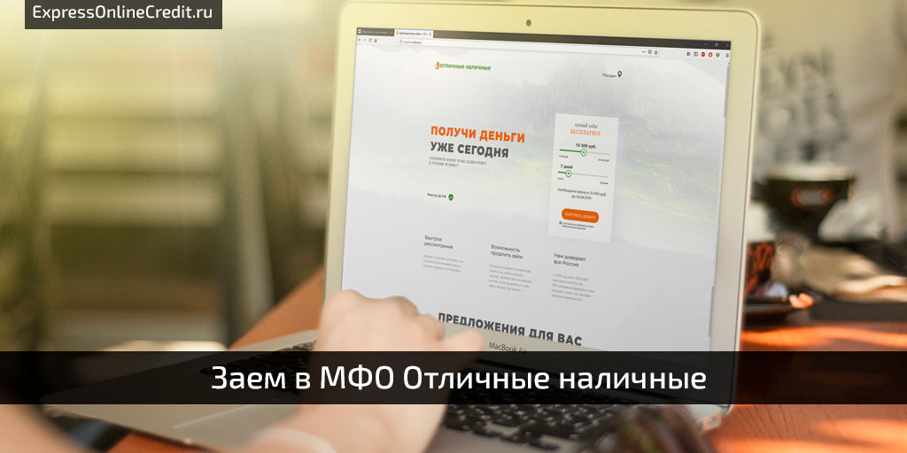Заем в Отличные наличные * Кредит онлайн