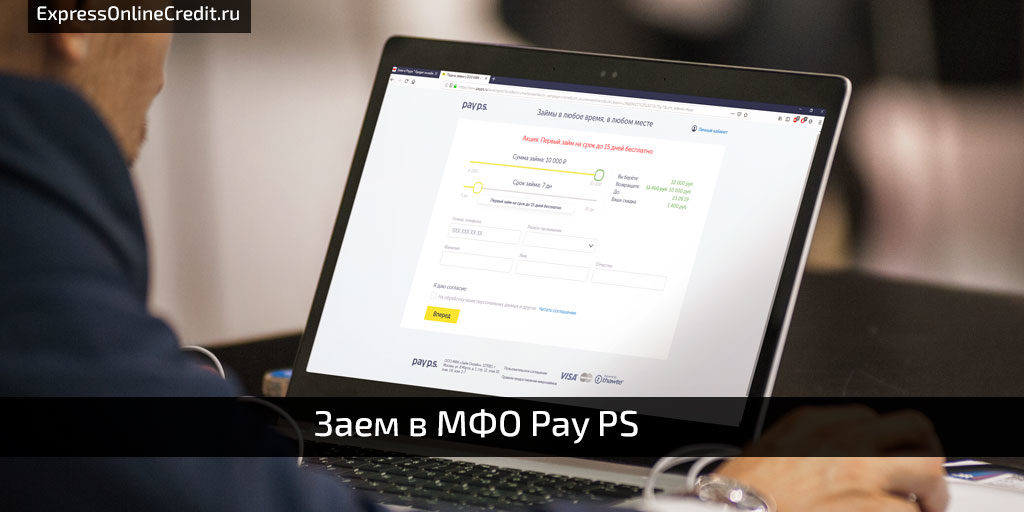 "Онлайн заем в МФО Pay PS"" на сайте https://expressonlinecredit.ru"