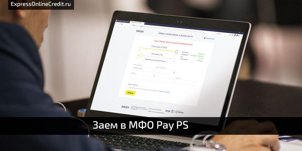 payps личный кабинет деньги в долг