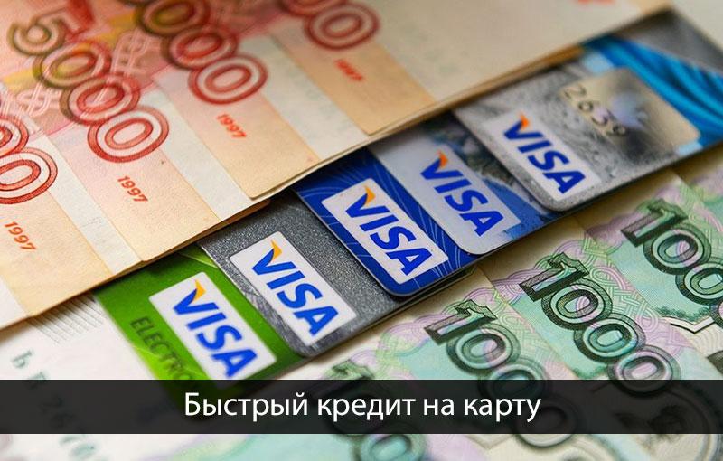 Оформить кредит быстро и легко