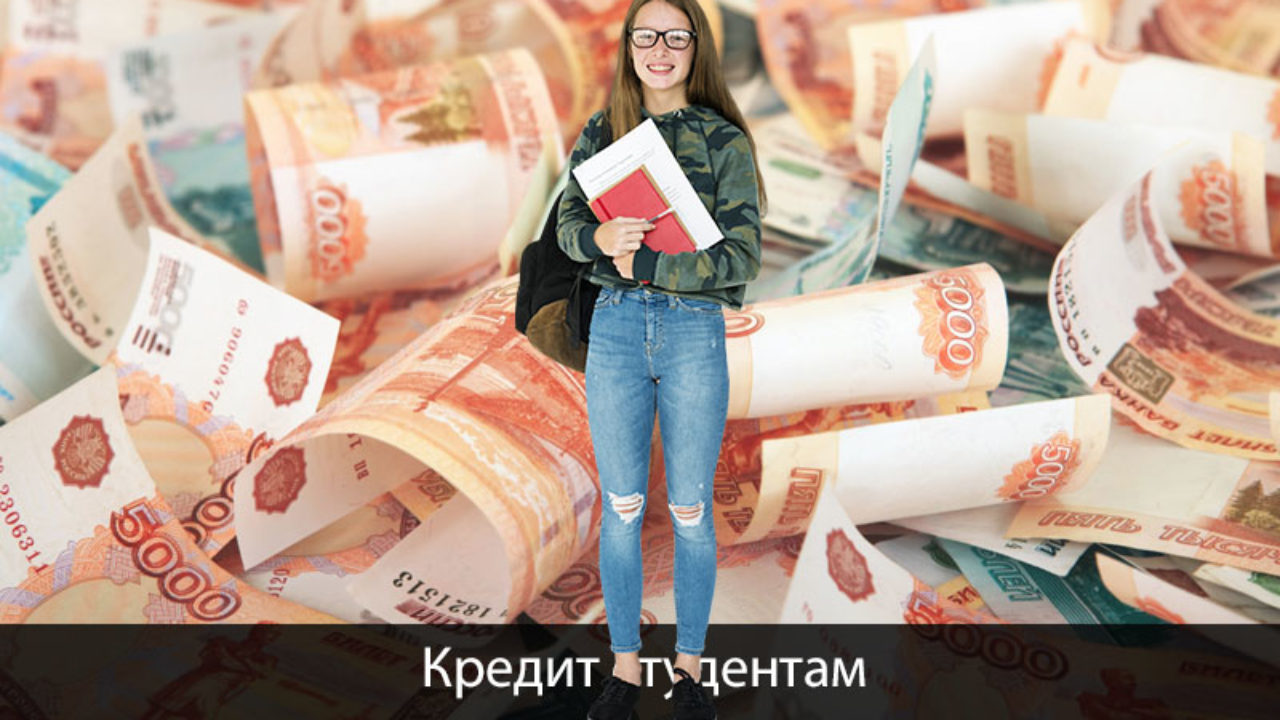 Тинькофф кредит студенту