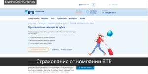 Страхование от компании ВТБ на сайте https://expressonlinecredit.ru