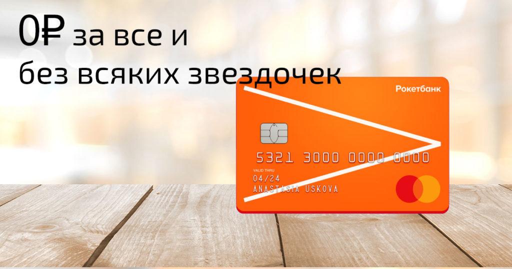 Рокетбанк кредит карта