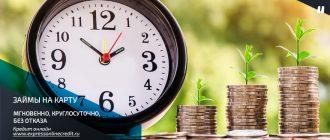 Займы на карту мгновенно круглосуточно без отказа онлайн